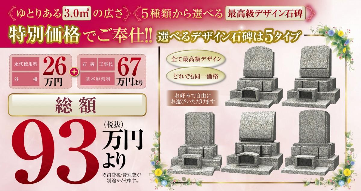 3㎡洋型 高級デザイン5種 総額98.36万円