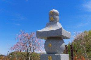 永代供養墓「まほろば」五輪塔